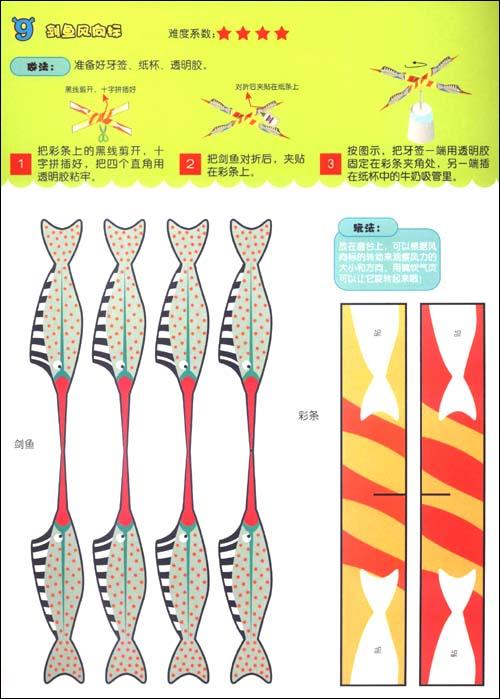 动感手工玩具:海洋动物馆/华予智教:图书比价:琅琅网