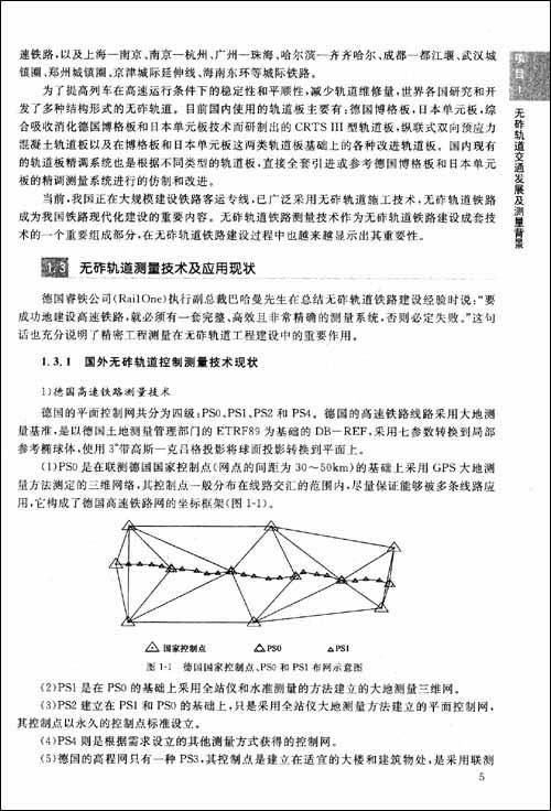 逛街无忧网 无砟轨道施工测量与检测技术 宝贝详情 gj5u.com