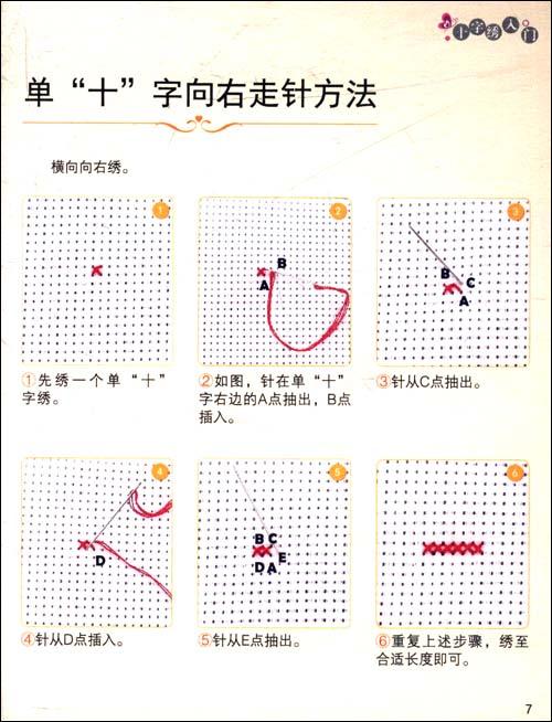 快乐学手工入门丛书1:十字绣入门