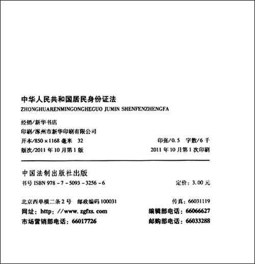 中华人民共和国居民身份证法