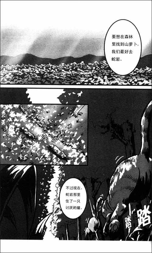 猫武士•新预言二部曲