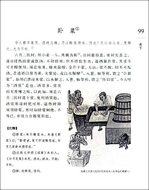 酒经:中华生活经典