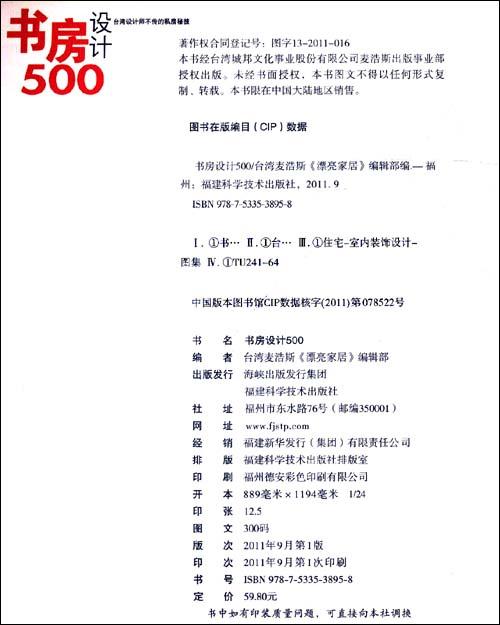 台湾设计师不传的私房秘技:书房设计500