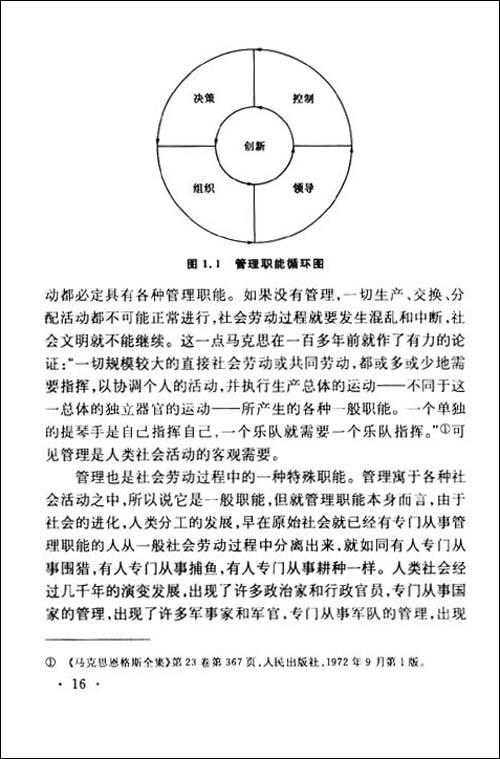 管理学:原理与方法