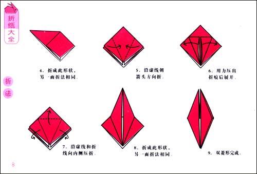 小笨熊手工大全:折纸大全 [平装]