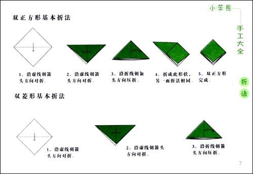 房子的折法步骤图