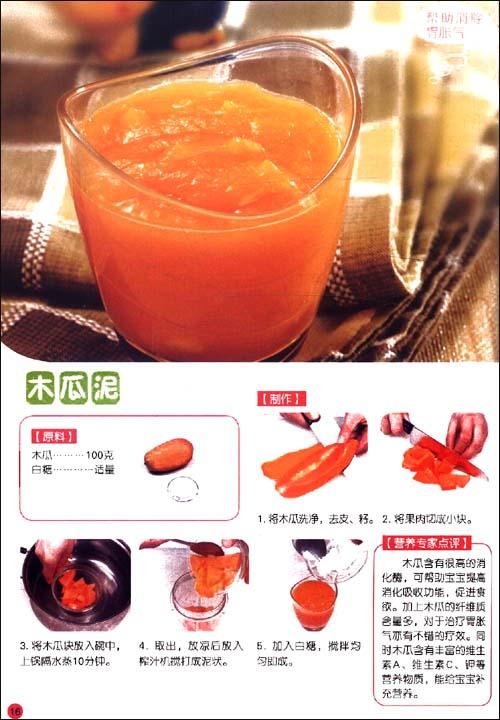 时尚美食馆:宝宝最爱蔬果汁•菜泥•米糊制作大全