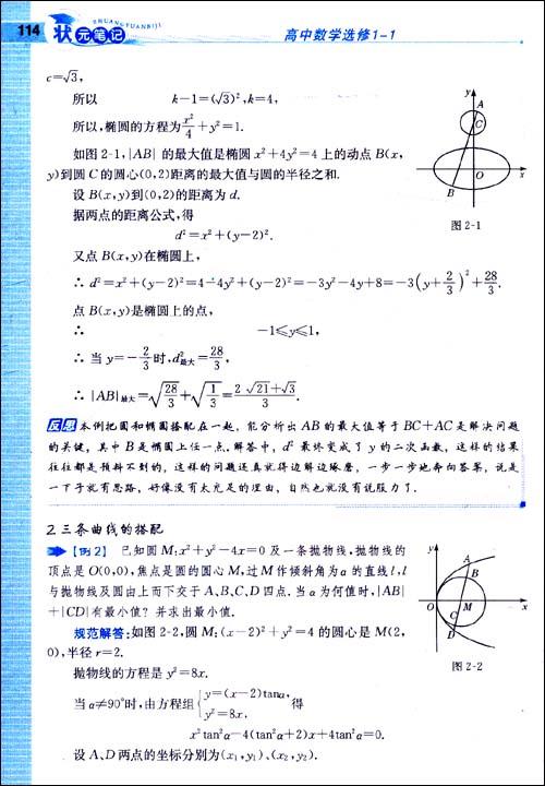 状元笔记教材详解:高中数学(选修1-1)(ra+bs