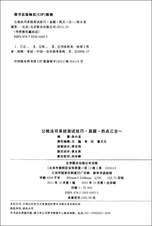 华图教你赢面试系列丛书:最新版公检法司系统面试技巧•真题•热点三合一
