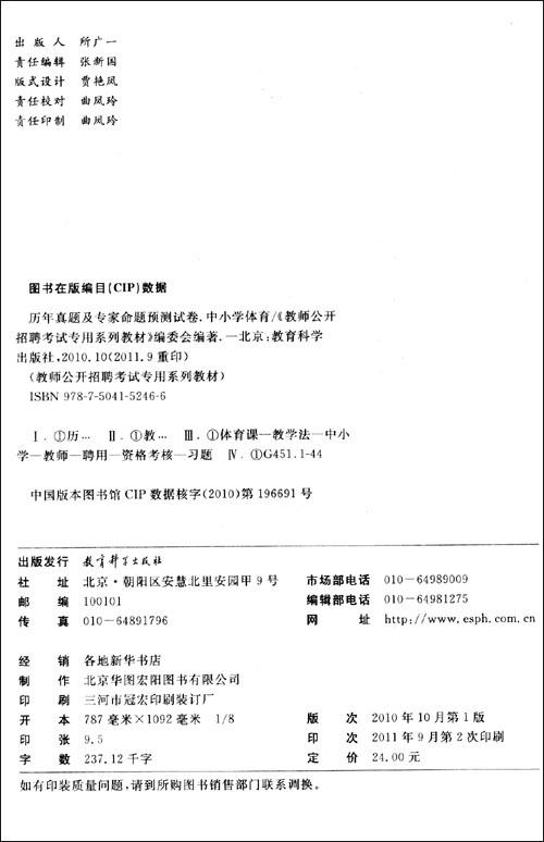 2012最新版教师公开招聘考试专用系列教材:历年真题及专家命题预测试卷