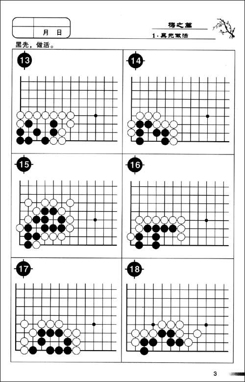围棋进阶读本1