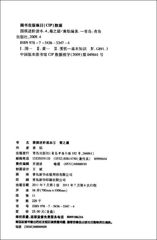 围棋进阶读本4