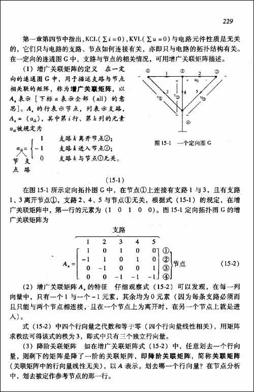 第三章 介绍的线性电路分析的一般方法,即支路电流法,网孔分析,回路分