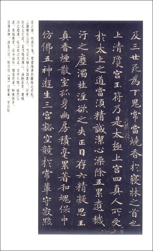 历代小楷名作选刊:唐人灵飞经
