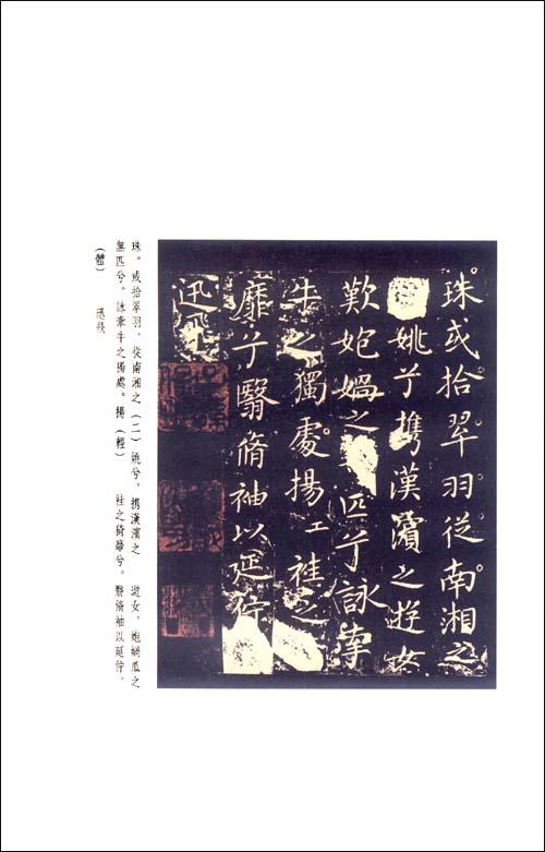 历代小楷名作选刊:王羲之王献之小楷