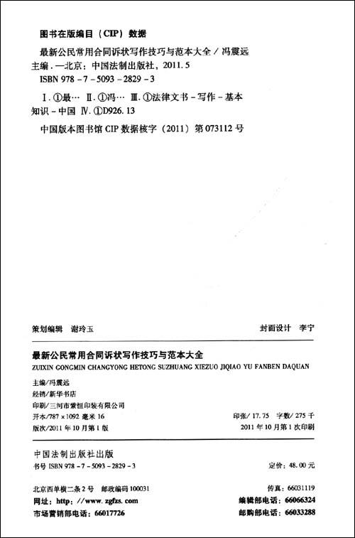 [装修合同]内部股权转让协议范本