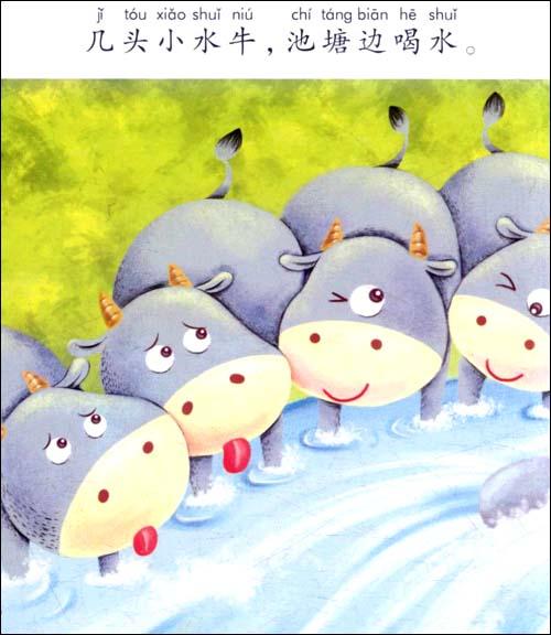 迷你童话屋:安全童话