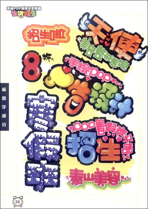 泰山手绘pop实战系列:手绘pop海报分类精编(生活娱乐)