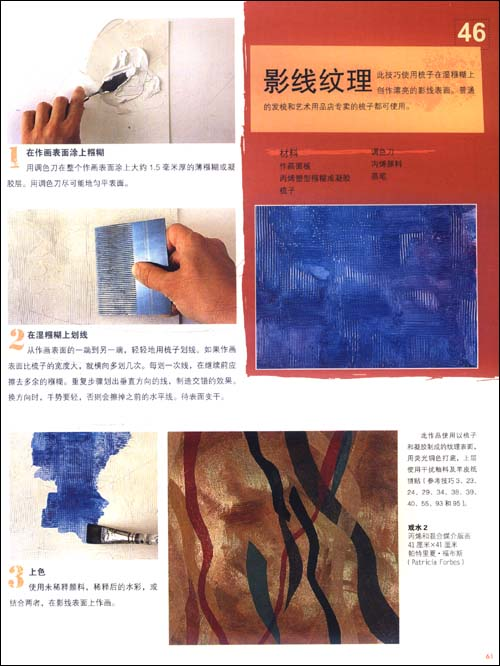 西方经典美术技法译丛:丙烯画新技法