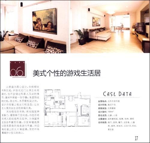 现代简约:名家室内设计师精选案例鉴赏