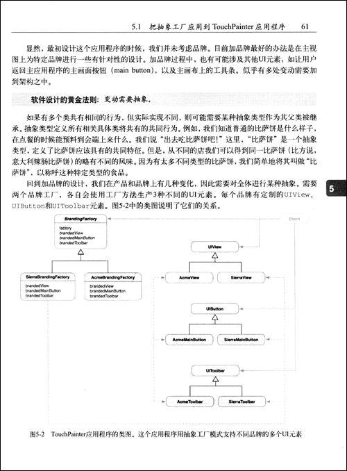 Objective-C编程之道:iOS设计模式解析