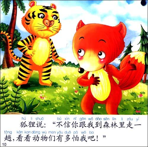 狐假虎威幼儿简笔画
