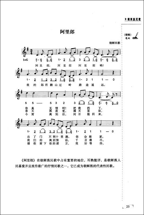 青海情歌谱教唱