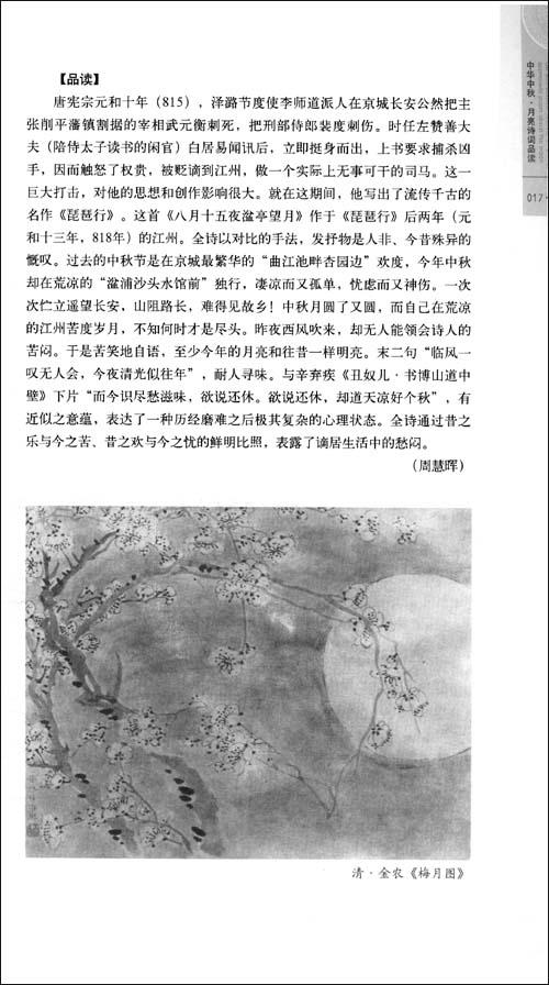 里共婵娟 中华中秋 月亮诗词品读 陆坚 西泠印社出版社