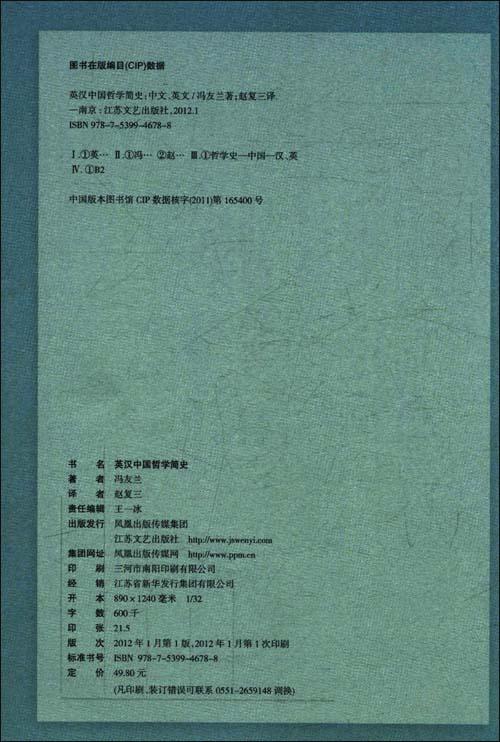 英汉中国哲学简史