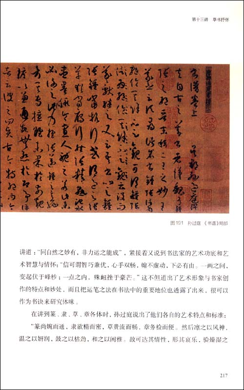 汉字书法艺术审美十五讲