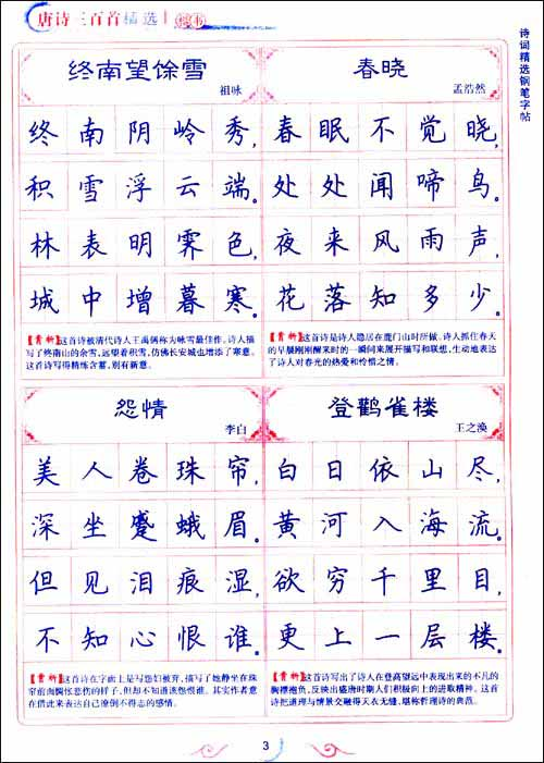 回至 诗词精选钢笔字帖:唐诗三百首精选(楷书) (平装)图片