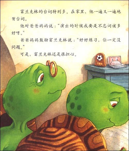《小乌龟富兰克林系列:富兰克林学表演》 波莱特