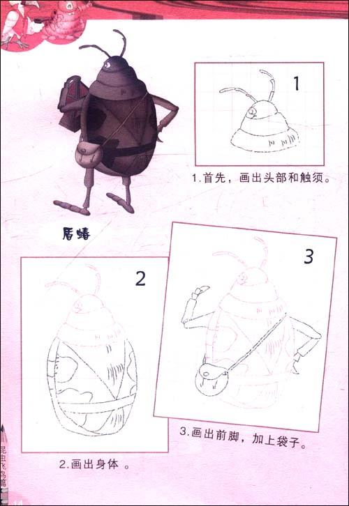 天牛 卡通卡通天牛竹节虫的画法卡通方框背景  竖