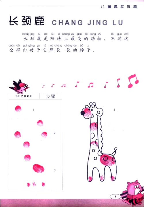 飞机·冰淇淋  衣服·沙发  蜡烛·榔头  版权页:  插图:   《儿童