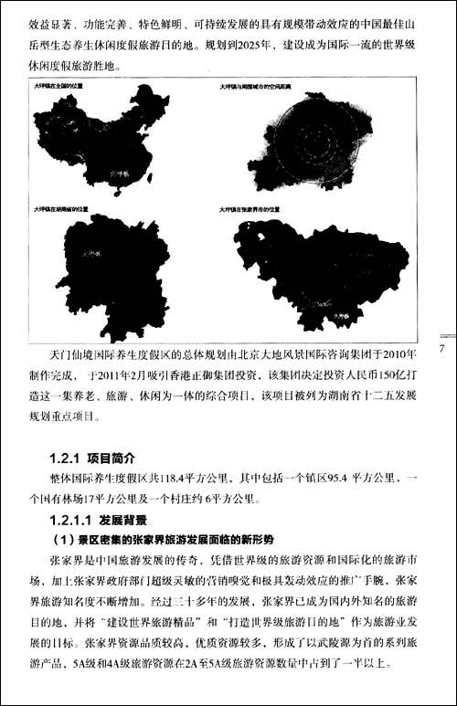 谁的地产被旅游照亮:中国旅游地产十大模式分析