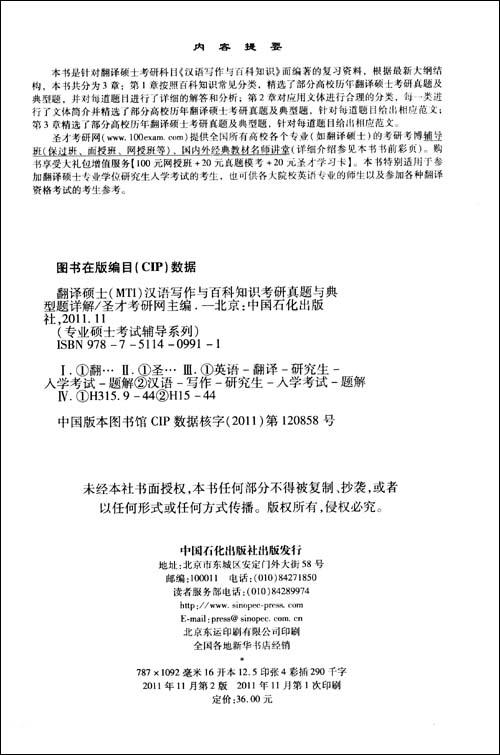 圣才教育•翻译硕士汉语写作与百科知识考研真题与典型题详解