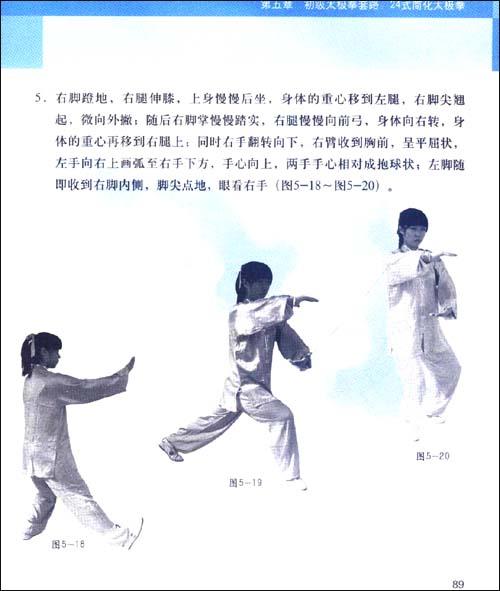太极拳有哪24式按顺序答:起式,野马分鬃,白鹤亮翅,搂膝拗步,手挥琵琶
