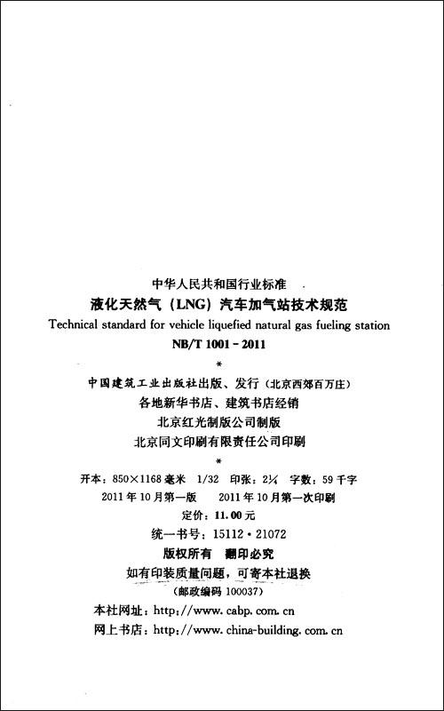 中华人民共和国行业标准:液化天然气汽车加气站技术规范