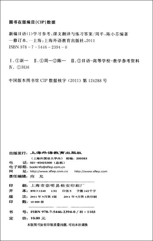 新编日语学习参考:课文翻译与练习答案