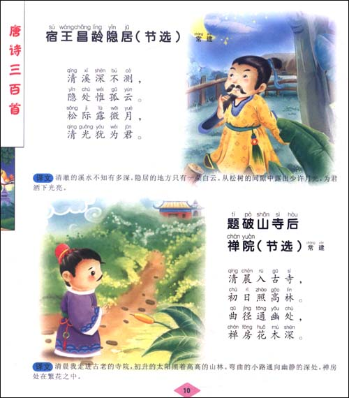 唐诗三百首 (儿童注音版)
