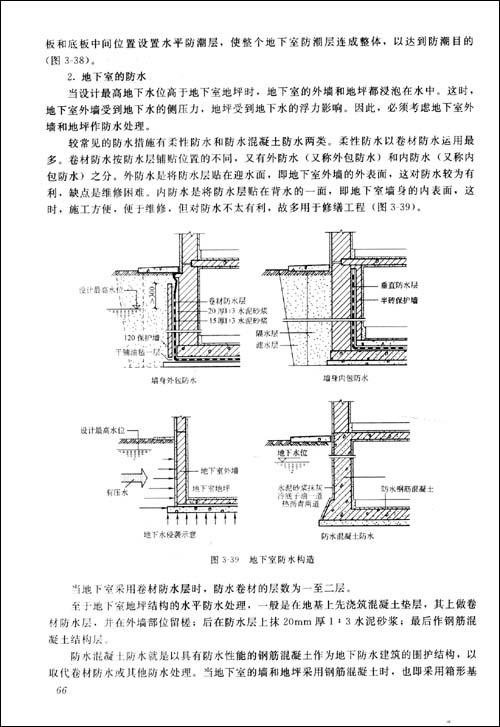 高等学校规划教材:建筑概论