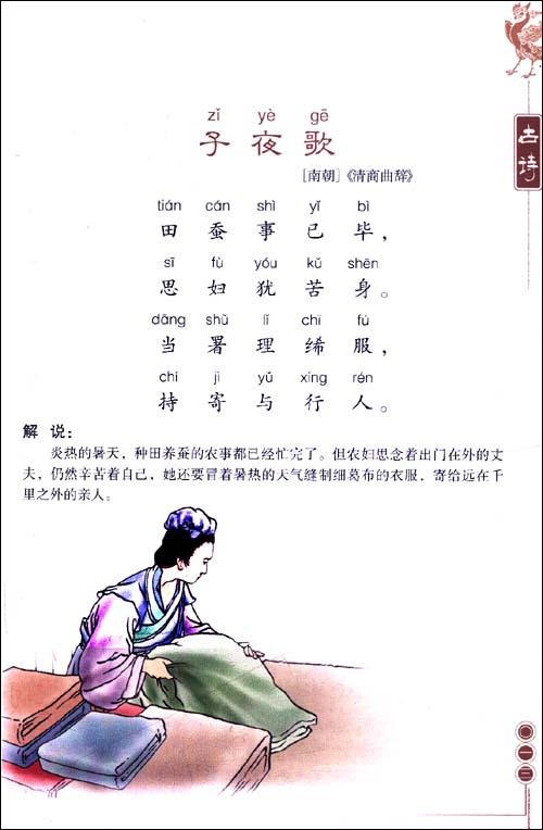 经典古诗大全:注音插图美绘本(附光盘)图片