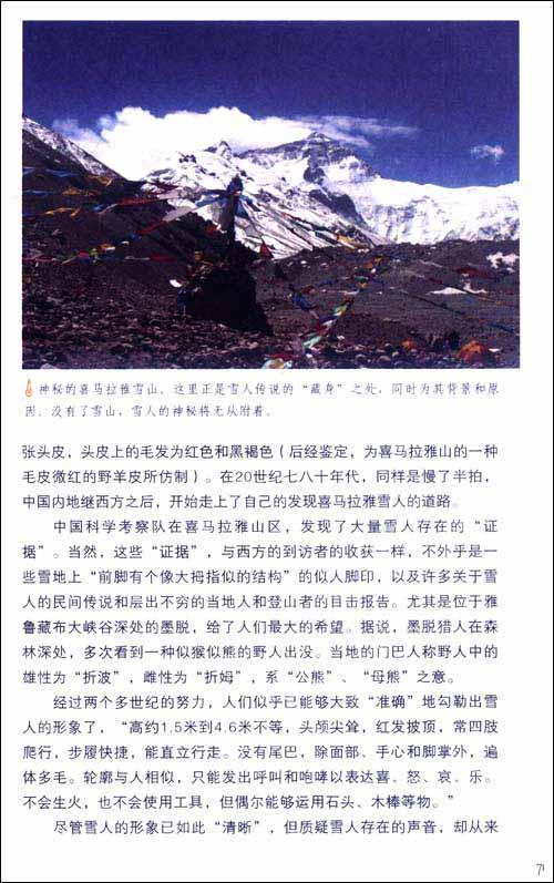 西藏,改变一生的旅行:西藏旅游全身心攻略