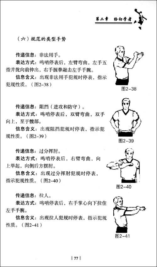 篮球裁判员执裁技巧