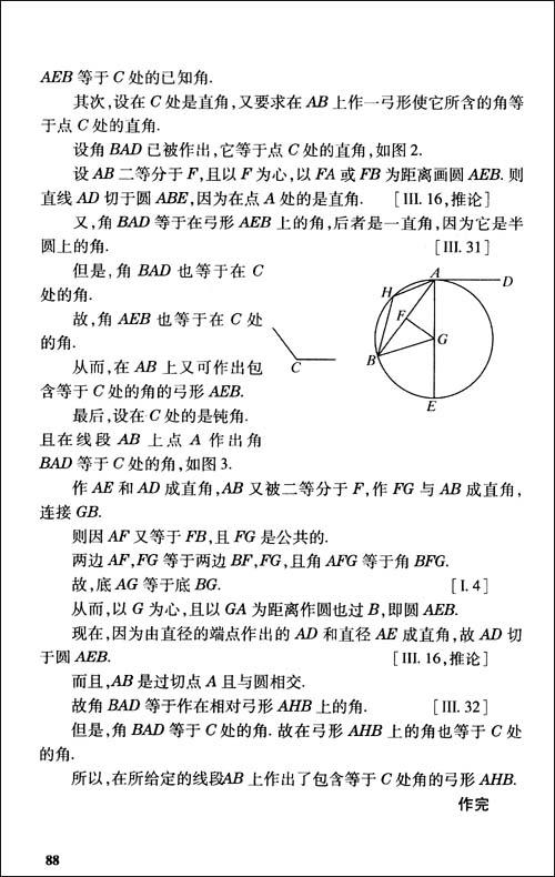 汉译经典037:几何原本