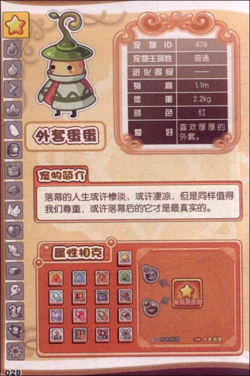 洛克王国宠物大图鉴4
