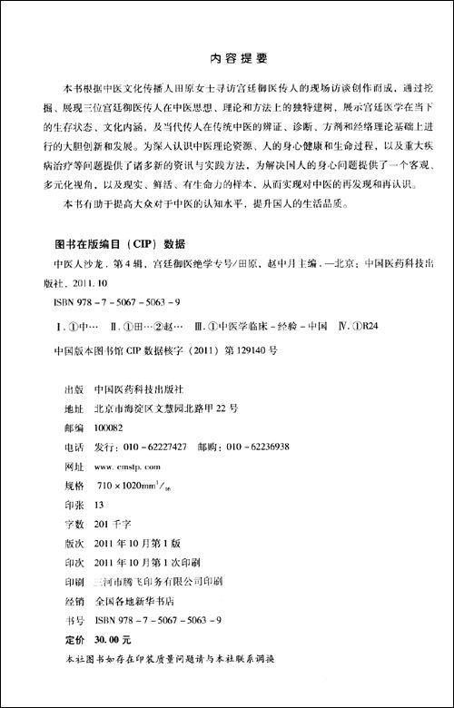中医人沙龙:御医宫廷绝学专号