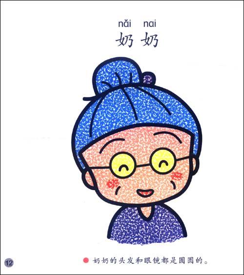小红花61从零开始61我会画蜡笔画:人物/红花童书