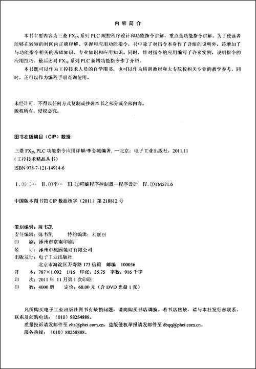 三菱FX2NPLC功能指令应用详解