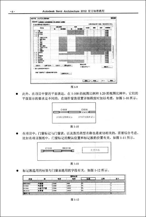 Autodesk Revit Architecture 2012官方标准教程